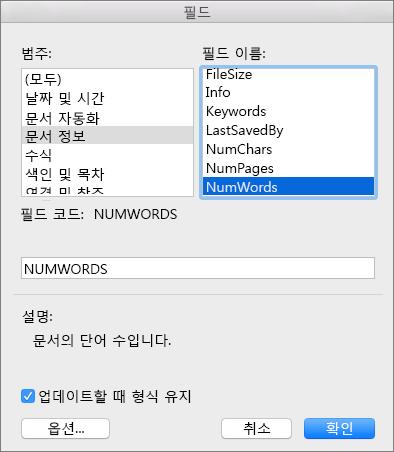 문서 정보 및 NumWords가 선택되어 있는 필드 대화 상자
