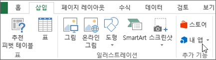 내 앱을 가리키는 커서로 Excel 리본 메뉴의 삽입 탭의 섹션 스크린샷 Excel에 대 한 access 앱에 내 앱을 선택 합니다.