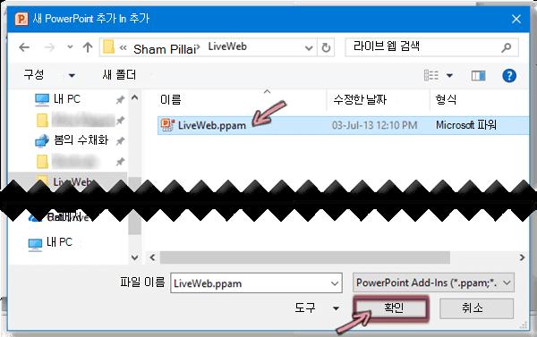LiveWeb.ppam을 선택하고 확인을 클릭합니다.