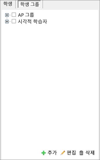 학생 그룹이 선택된 페이지 배포 창 학생 그룹을 추가, 편집 및 삭제하기 위한 도구
