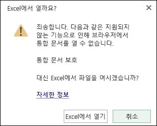 Excel에서 웹용 암호로 보호 된 통합 문서를 열 때 나타나는 대화 상자