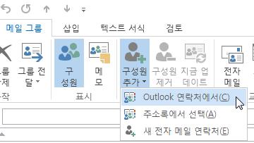 Outlook 연락처에서 구성원 추가