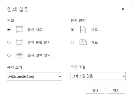 파일 > 인쇄를 클릭 한 후의 인쇄 설정 옵션