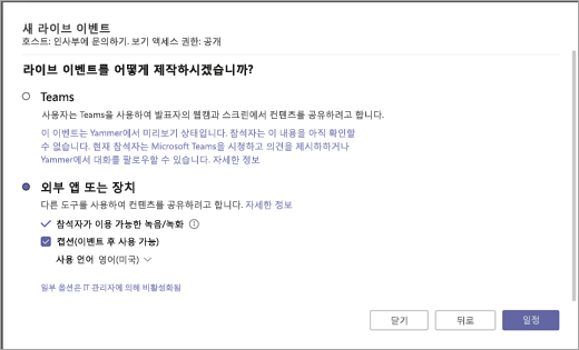 생산 유형 옵션이 표시 된 라이브 이벤트 페이지