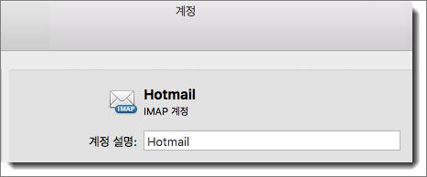 Outlook 계정의 설명과 유형이 표시됩니다.