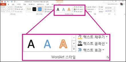 리본 메뉴의 WordArt 스타일 명령