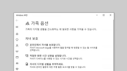 Windows 보안의 가족 옵션