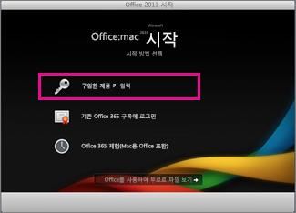 Mac용 Office 정품 인증 화면