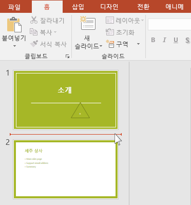 빨간색 가로선은 새 슬라이드 또는 슬라이드가 삽입될 위치를 나타냅니다.