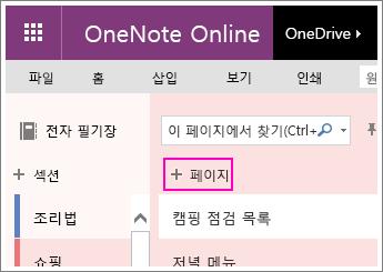 OneNote Online에서 페이지를 추가하는 방법 스크린샷