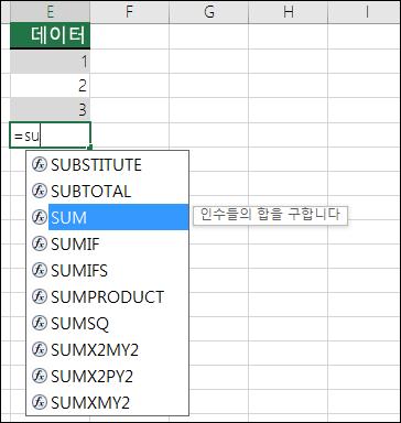 Excel 수식 자동 완성 기능