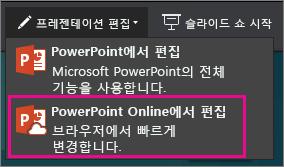 PowerPoint Online에서 편집