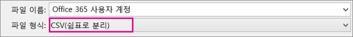 Excel CSV 형식으로 파일을 저장하는 방법 이미지