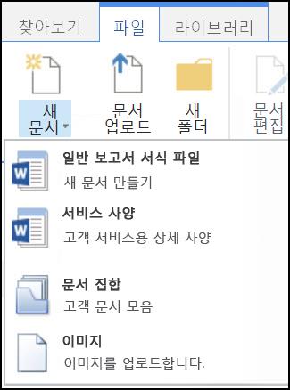 SharePoint에서 사용자 지정된 콘텐츠 형식이 있는 새 문서 메뉴
