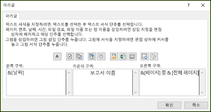 페이지 설정 사용자 지정 머리글 대화