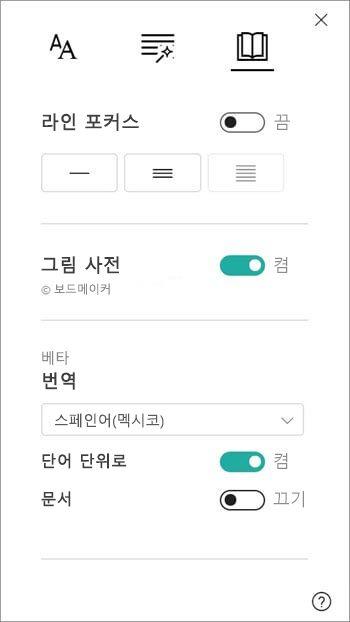 번역 옵션은 사진 사전 섹션에서 찾을 수 있습니다.