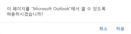 Outlook으로 돌아갈지 묻는 메시지 표시