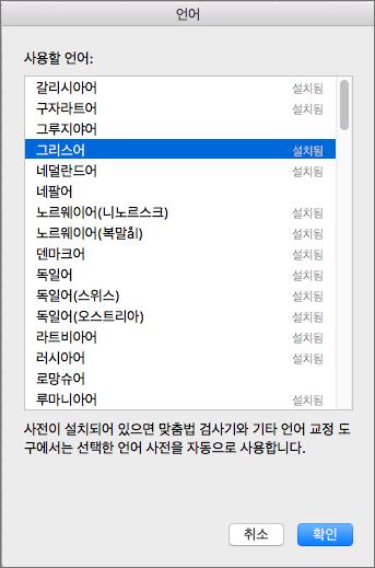 Mac용 Office 언어 교정 도구