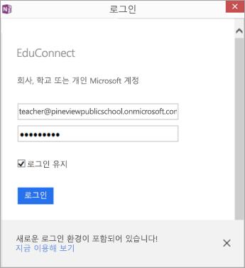 학교 전자 메일 및 암호를 입력하는 위치를 보여 주는 대화 상자. EDUConnect를 사용하여 로그인하는 단추.