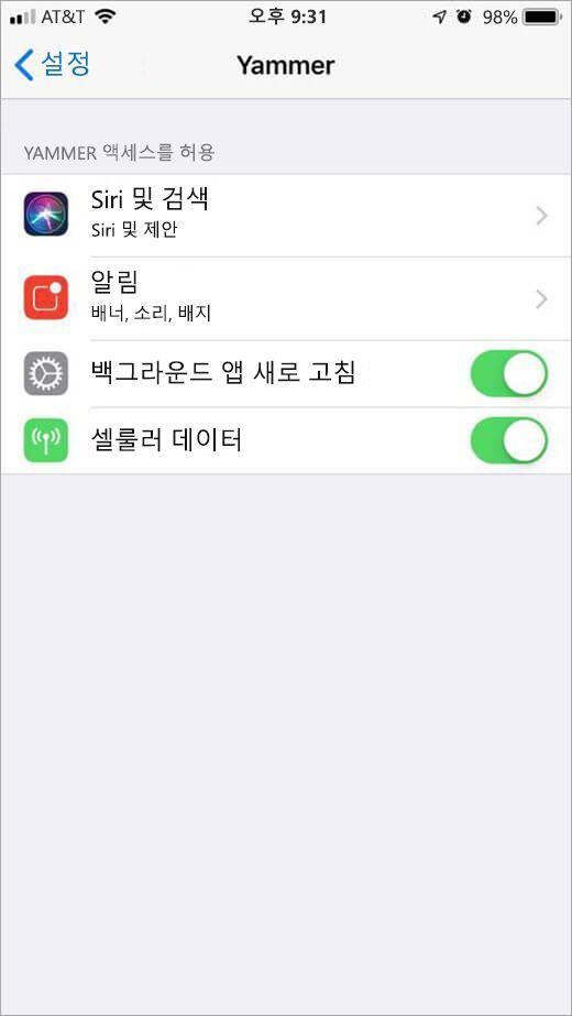iOS Yammer 설정 메뉴