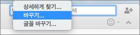 검색 메뉴에서 바꾸기 선택
