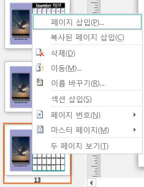 페이지를 삽입하려면 페이지 탐색 창에서 페이지를 마우스 오른쪽 단추로 클릭합니다.