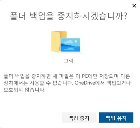 OneDrive에서 폴더를 보호 중지 스크린샷