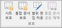 통합 문서 보호 옵션