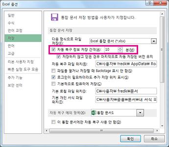 Excel 옵션 대화 상자의 저장 탭에 있는 자동 복구 옵션