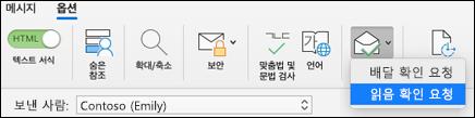 읽음 확인 요청 리본 메뉴의 옵션 선택