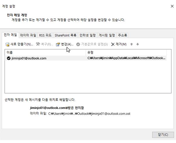 전자 메일 계정 설정 변경