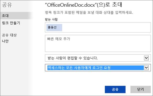 """""""액세스하는 모든 사용자에게 로그인 요청"""" 옵션이 표시된 공유 대화 상자 스크린샷"""