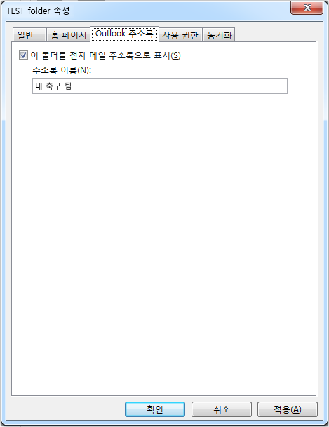 """""""이 폴더를 전자 메일 주소록으로 표시"""" 확인란이 선택되어 있는지 확인합니다."""