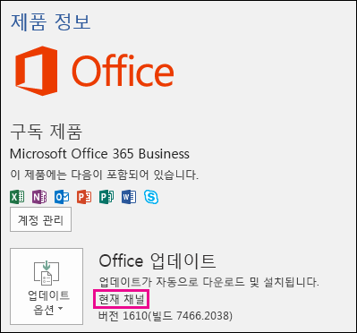 microsoft office 365  full version with crack for mac