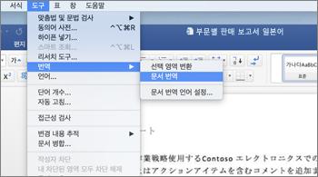 도구 메뉴가 확장되어 번역 명령이 표시된 문서