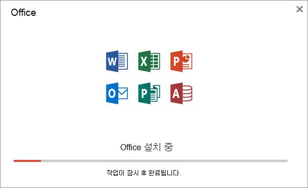 Office를 설치하는 경우 표시되는 진행 대화 상자 표시