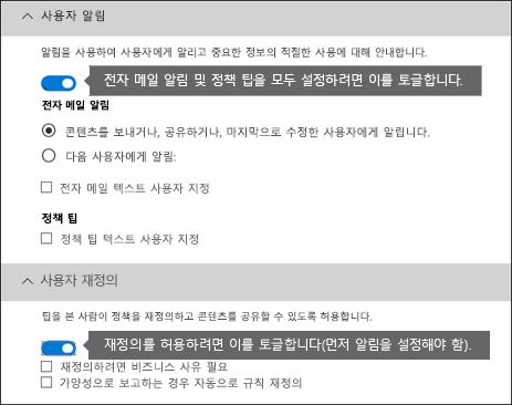 DLP 규칙 편집기의 사용자 알림 및 사용자 재정의