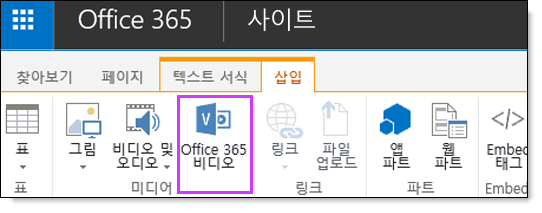 Office 365 비디오 비디오를 포함