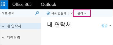 웹용 Outlook의 피플 페이지 이미지