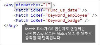 minMatches 속성을 갖는 Any 요소를 보여 주는 XML 태그