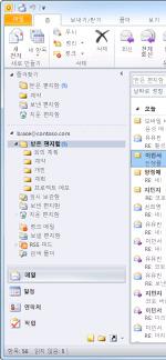 Outlook 2010 Navigation Pane