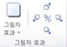 Publisher 2010 그림 도구 탭의 그림자 효과 그룹