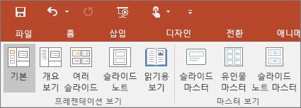 PowerPoint에서 보기 메뉴 표시