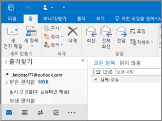 Outlook 2016에 Outlook.com 계정을 있을 때의 모양을 나타내는 그림