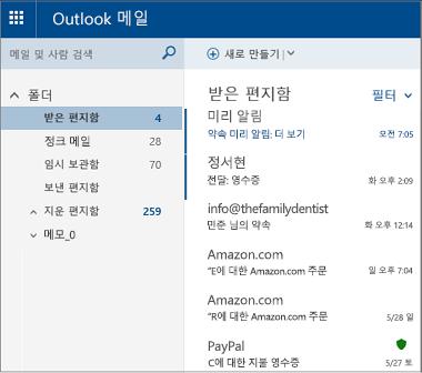 Outlook.com 또는 Hotmail.com의 기본 화면