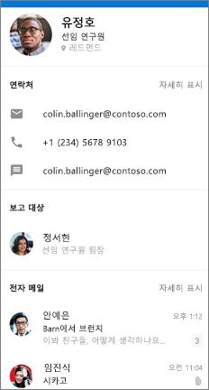 연락처 정보, 보고 구조 및 최근 전자 메일을 표시하는 사용자 카드