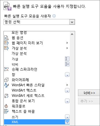명령 목록에서 XML을 선택한 후 추가를 클릭합니다.