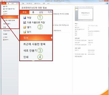 PowerPoint 2010 리본 메뉴의 파일 탭