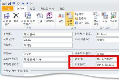 Outlook 연락처의 세부 정보 보기