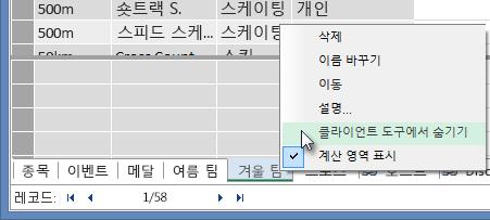 Excel 클라이언트 도구에서 테이블을 숨기는 방법